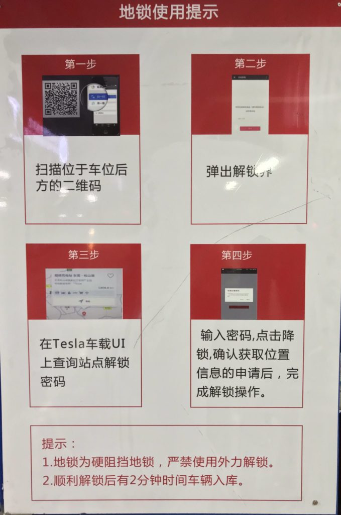 WeChat app to access Tesla Supercharge stall - Scan QR Code